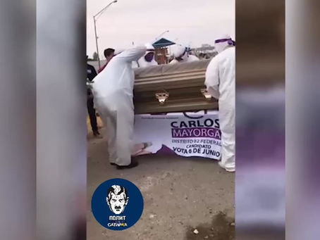 Мексиканский кандидат в депутаты приехал в гробу на встречу с народом