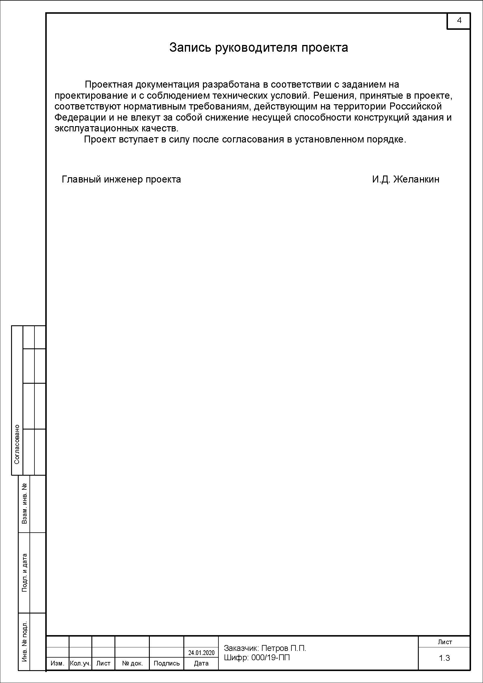 Проект перепланировки_Страница_22.jpg