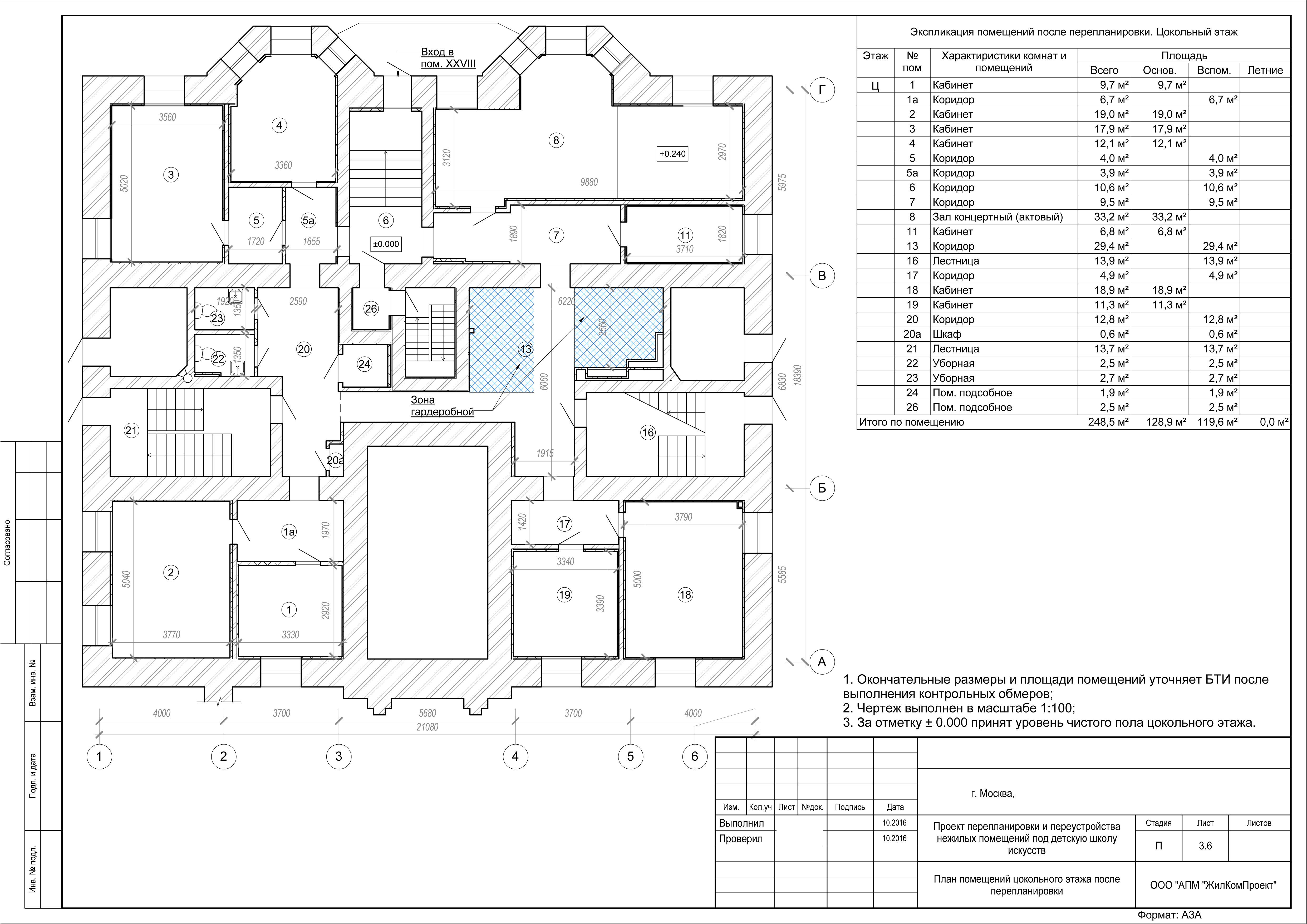 План этажа после перепланировки