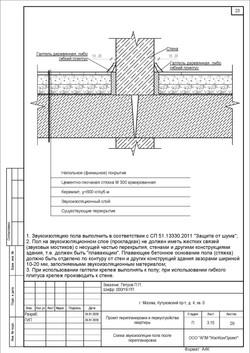 Проект перепланировки_Страница_03.jpg