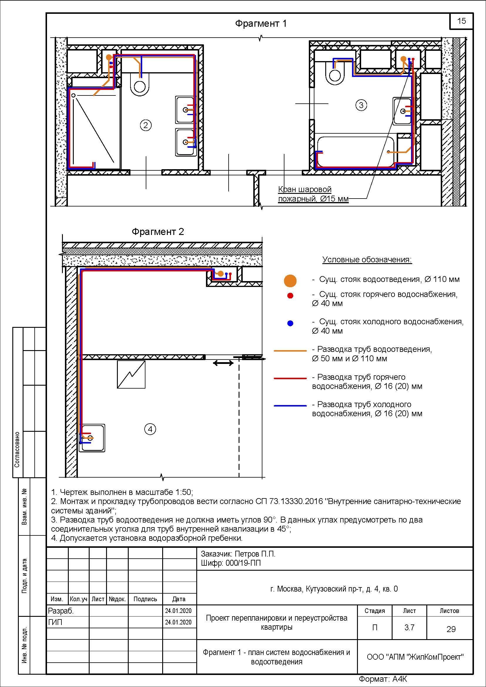 Проект перепланировки_Страница_11.jpg