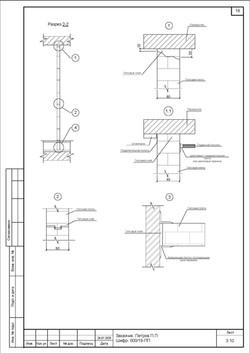 Проект перепланировки_Страница_08.jpg