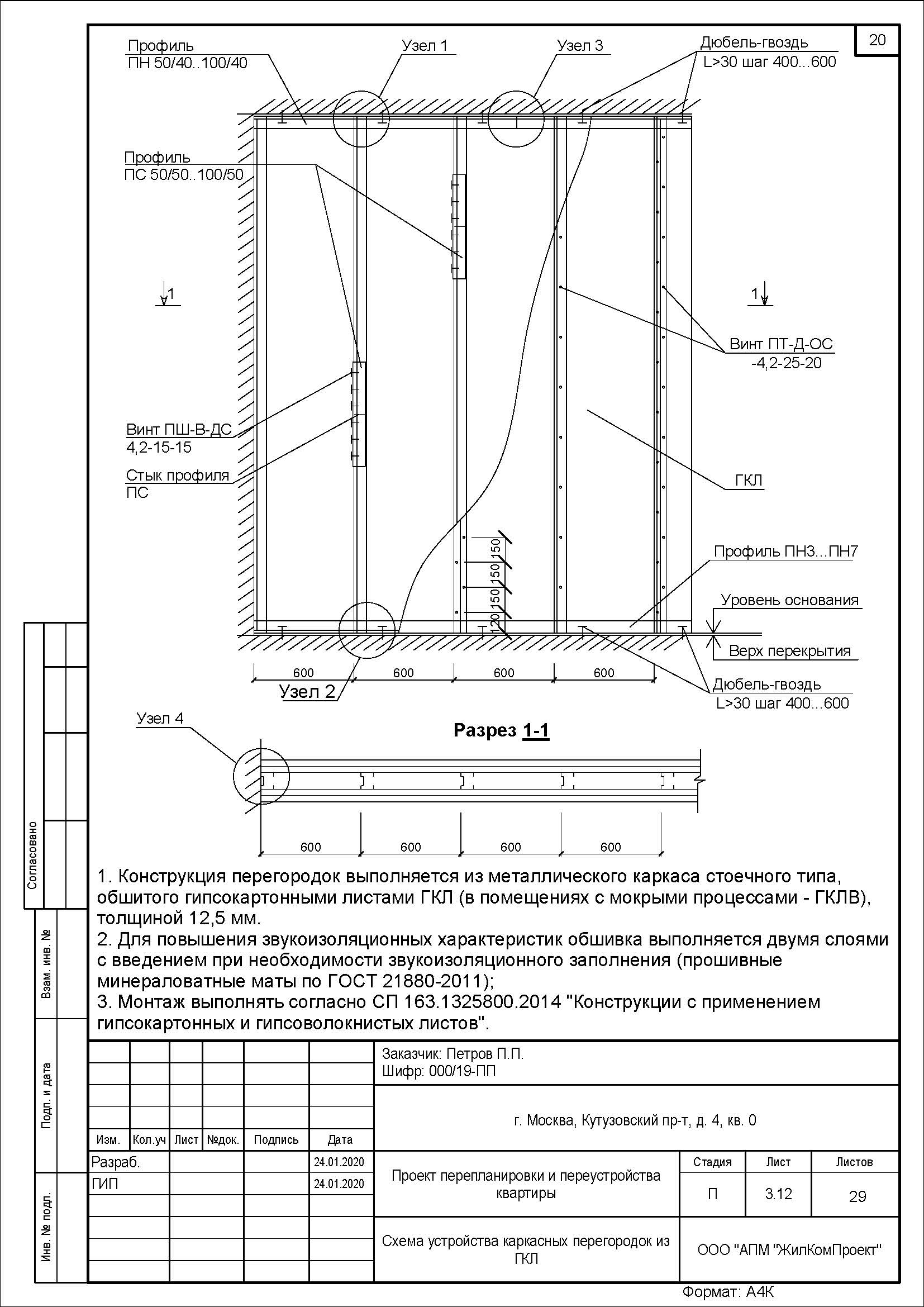 Проект перепланировки_Страница_06.jpg