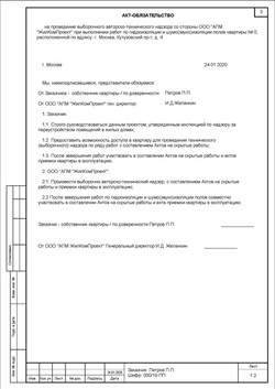 Проект перепланировки_Страница_23.jpg