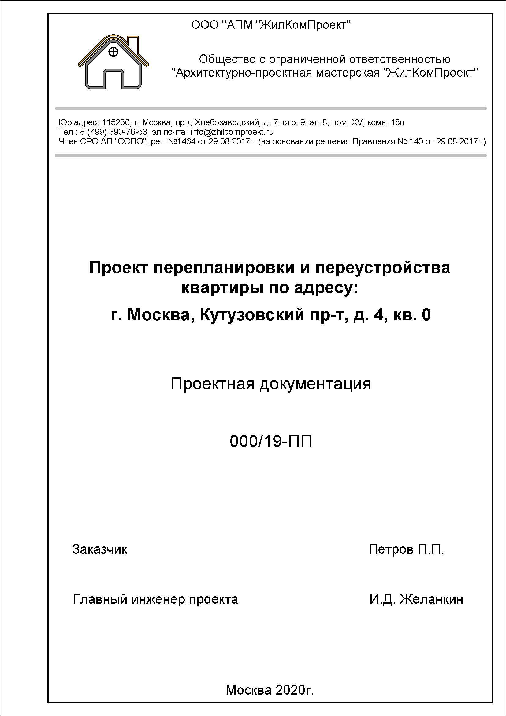Проект перепланировки_Страница_25.jpg