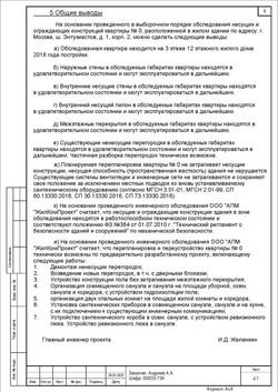 Техническое заключение_Страница_04.jpg