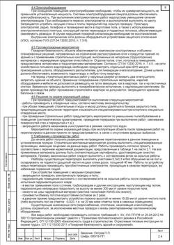 Проект перепланировки_Страница_18.jpg
