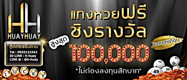 ป้าย-ชิงโชค-100000.png