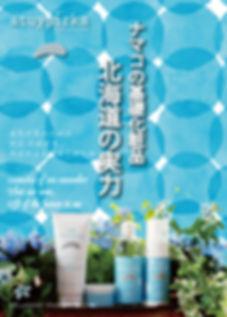 美肌化粧水,ナマコ石鹸,保湿,化粧水,自然派コスメ,潤い,美人肌,敏感肌用,小売商材,卸売