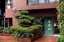 大阪シェアカフェ,レンタルスペース,料理教室,茶道教室,着付け,日本文化体験