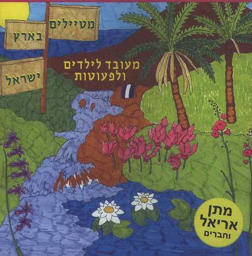 TRAVEL IN ISRAEL CD