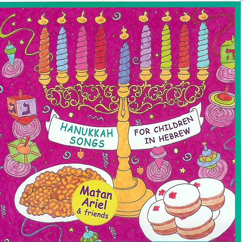 CD FOR CHANUKAH