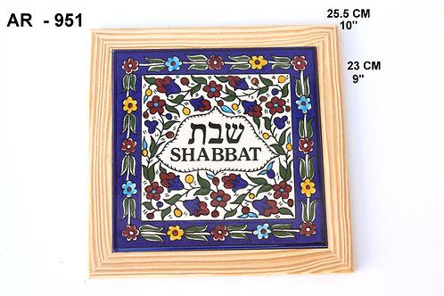ARMENIAN CHALLAH BOARD