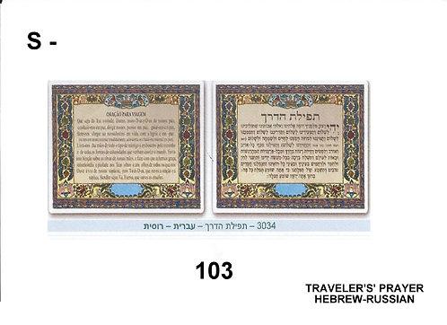 TRAVELER'S PRAYER CARD