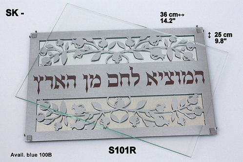 LASER CUT STAINLESS STEEL CHALLAH BOARD