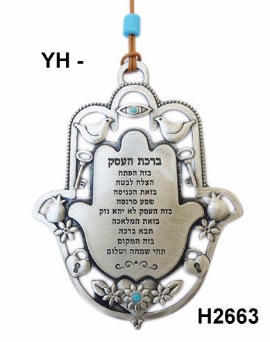 HEBREW BUSINESS BLESSING HAMSA