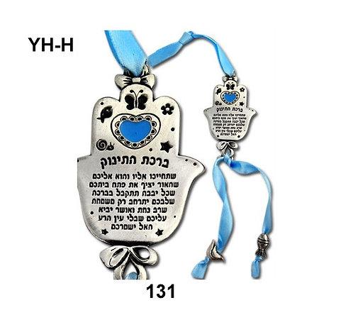 HEBREW/ENGLISH BABY BLESSING HAMSA