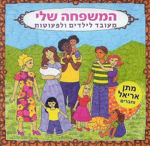 MY FAMILY CD