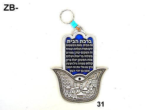 HEBREW HOME BLESSING HAMSA