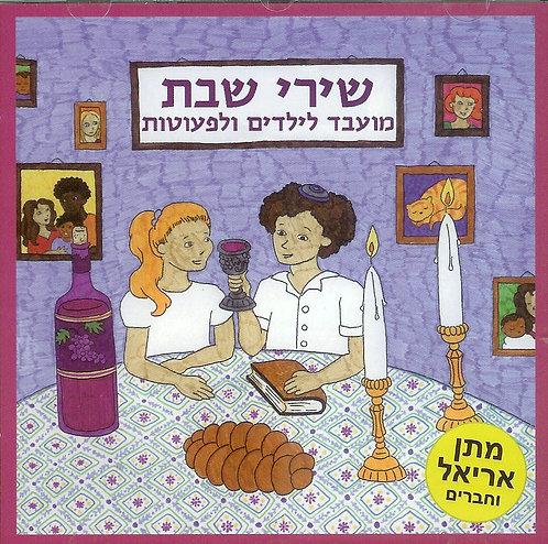 CD FOR SHABBAT