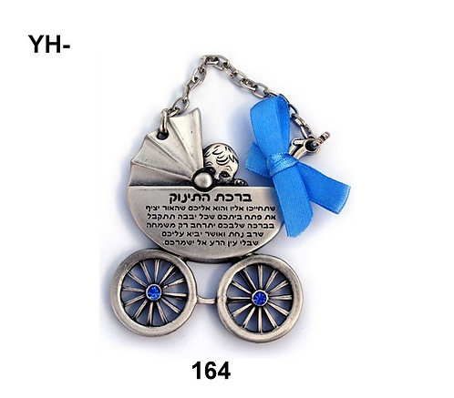 HEBREW/ENGLISH BABY BLESSING PLAQUE