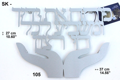 WALL HANGING BLESSING PLAQUE