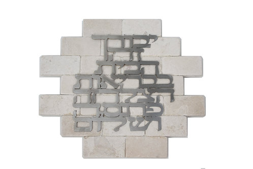 WALL HANGING BLESSING PLAQUE WITH JERUSALEM STONE
