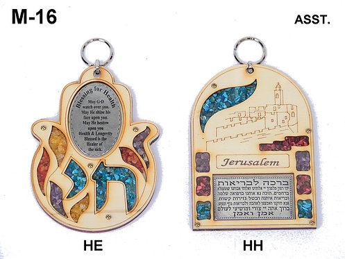 ASSORTED WODDEN BLESSING PLAQUES