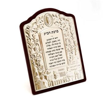 HEBREW HOME BLESSING FRAME PLAQUE