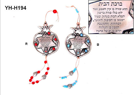 HEBREW HOME BLESSING POMEGRANATE