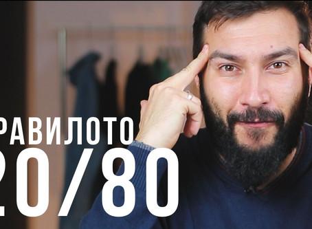 Увеличи печалбите си - ПРАВИЛОТО 20/80 на Вилфредо Парето