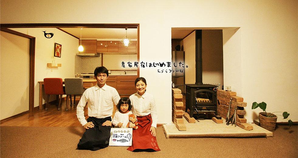 ezura farm,farm stay in hokkaido,ファームステイ 北海道,農家民宿,北海道,白滝,遠軽,宿泊