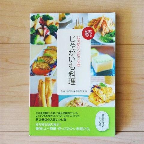 レシピ本【続じゃがリンピックのじゃがいも料理】