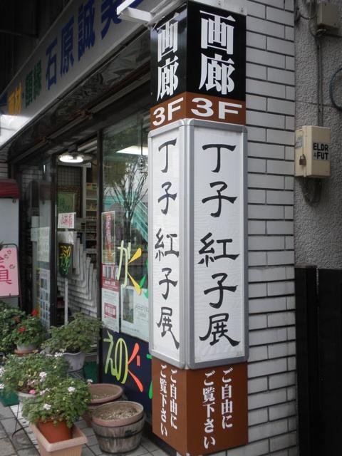 2012.会場入り口石原誠美堂