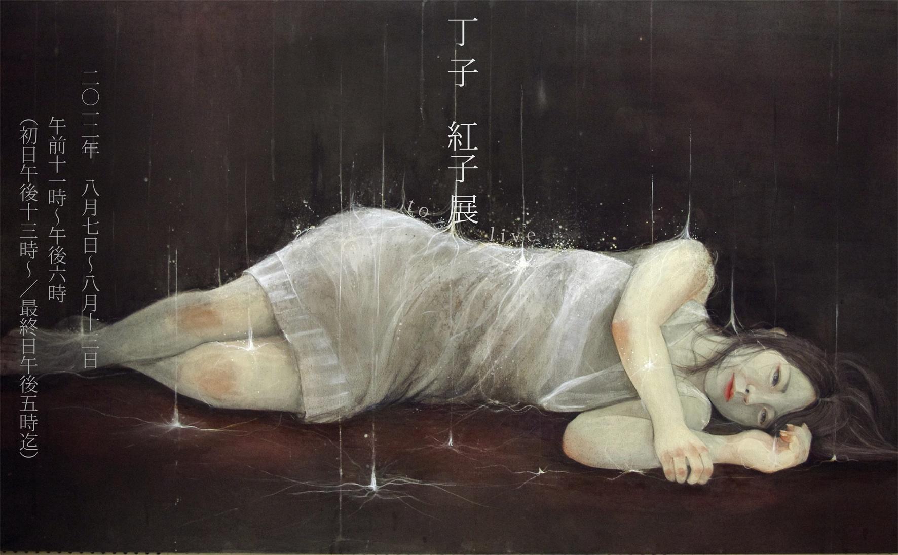 2012.個展DM