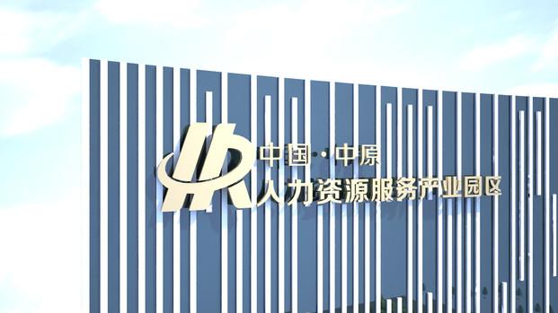 中國中原人力資源產業園