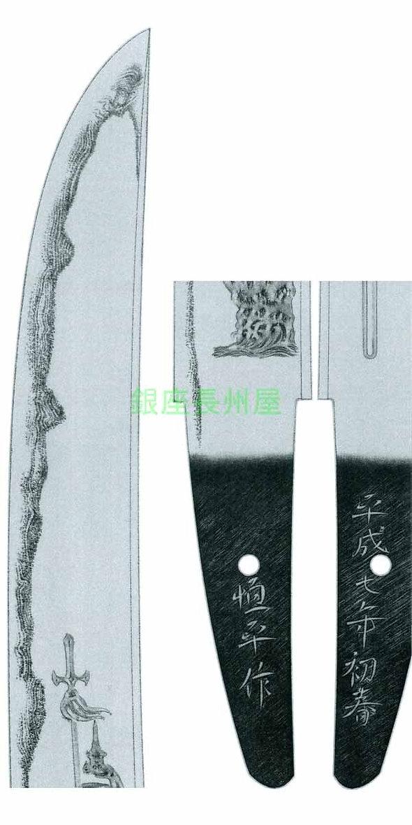 刀身彫刻 金象嵌銘 仙寿 平造脇差 銘 恒平 平成七年初春