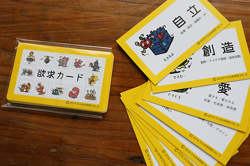 欲求カード拡張版【30枚×2セット】