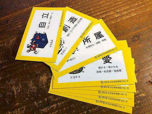 欲求カード追加版【9枚×10セット】