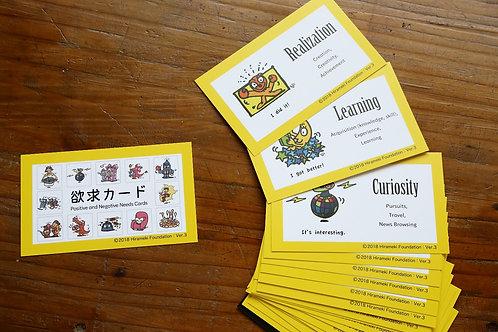 英語版欲求カード【21枚×2セット】
