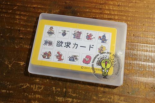欲求カード耐水ラミネート版(ケース付き)【21枚×2セット】