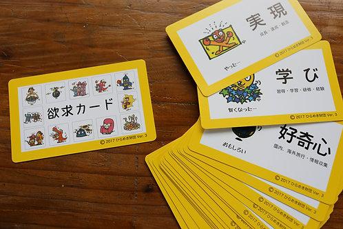 欲求カード【21枚×2セット】