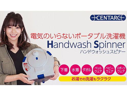 【送料無料】アイデア理論から生まれた電気のいらないポータブル洗濯機「セントアーク(CENTARC)ハンドウォッシュスピナー」