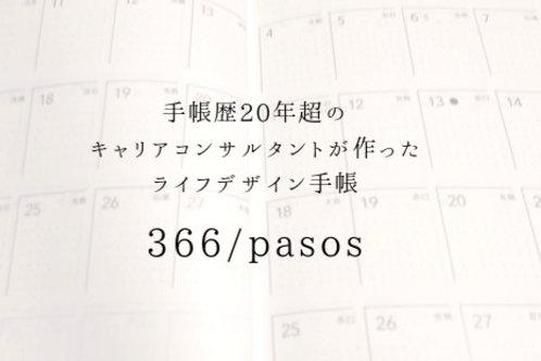 《2020年版》手帳に少しこだわる人のための手帳 366/pasos+セミナー付き