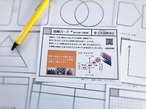 《新版》図解カード(A6標準版)【基本8種+方眼図解】