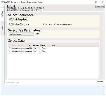 CovGASデータ入力画面