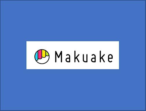 makuake2020