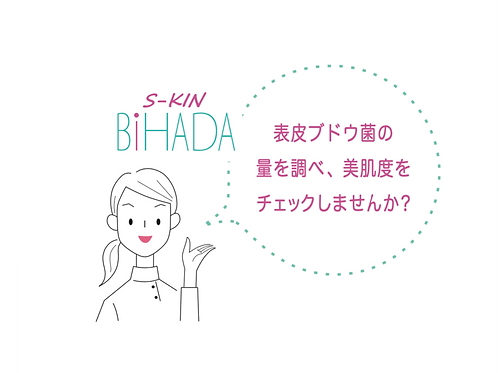 BiHADA 表皮ブドウ球菌測定キット