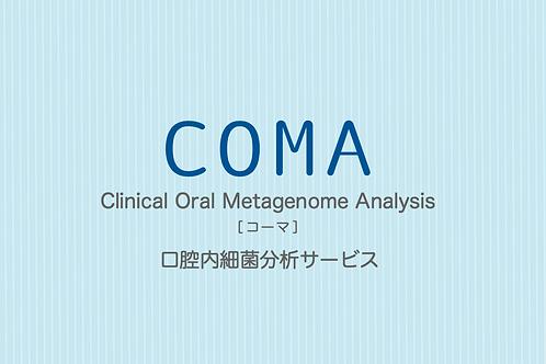 COMA 口内フローラバランスチェックキット(研究用)