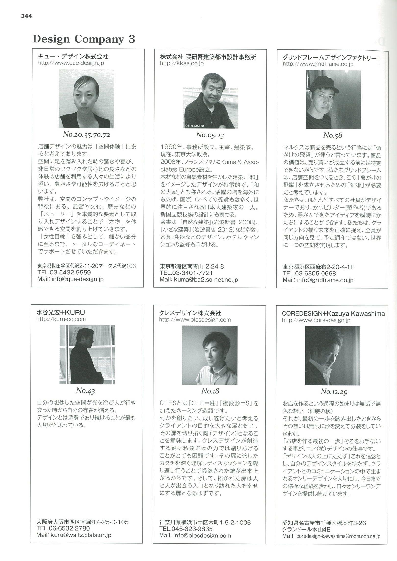 人気店舗デザイン年鑑2017-紹介ページ